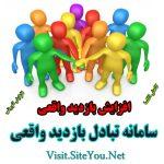 ویزیت یو | سامانه افزایش بازدید سایت