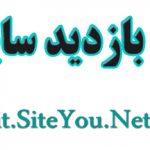 خرید ترافیک سایت از ویزیت یو