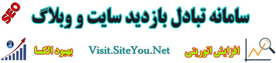 افزایش ترافیک سایت , افزایش بازدید سایت